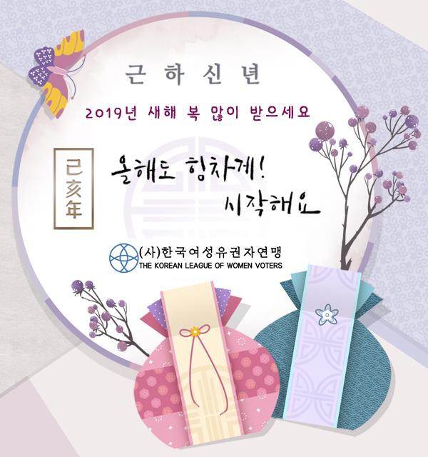 2019_새해카드_임원단.jpg